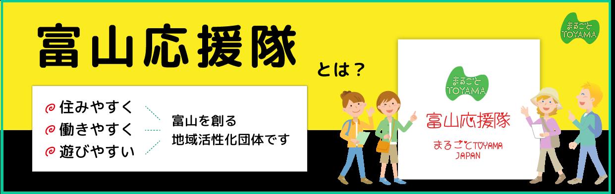 富山応援隊 清掃活動