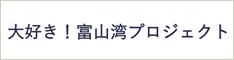 大好き!富山湾プロジェクト