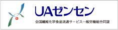 UAゼンセン富山県支部