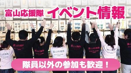富山応援隊イベント情報