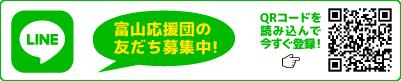 line 富山応援隊 まるごとTOYAMA