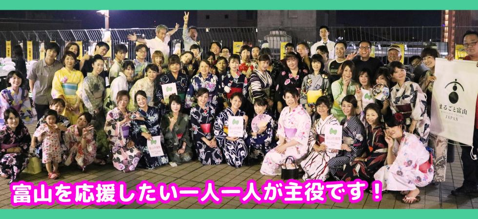 富山県を応援したい!富山応援隊 まるごとTOYAMA
