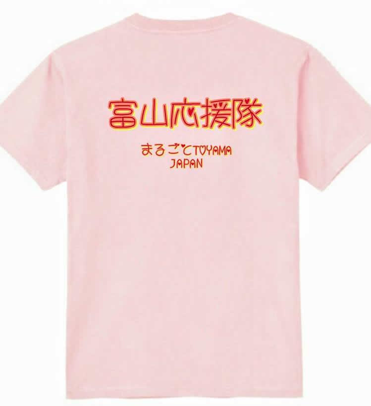 富山応援隊Tシャツ