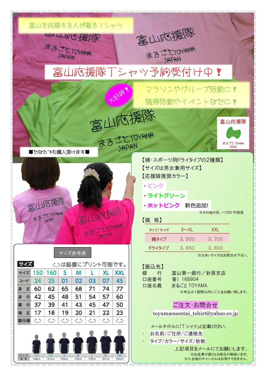 富山応援隊 Tシャツ受付!