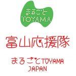 富山応援隊 |富山を応援しよう!