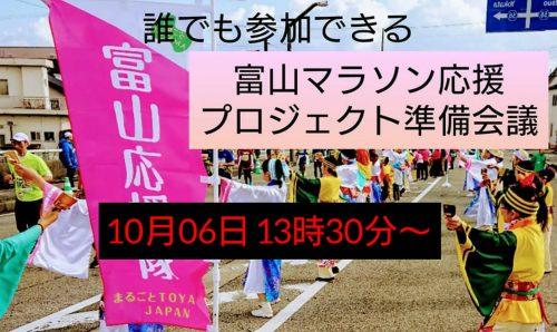 富山マラソン応援プロジェクト 第3回準備会議 @ 富山市総合社会福祉センター | 富山市 | 富山県 | 日本