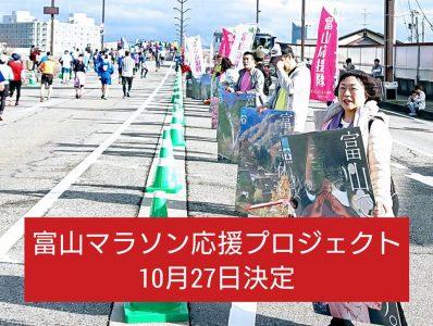 富山マラソン応援プロジェクト2019 @ 富山市 | 富山市 | 富山県 | 日本