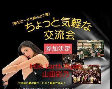 ちょっと気軽な交流会 vol.5【special guest ミスアース】 @ Route46(ルート46) | 富山市 | 富山県 | 日本
