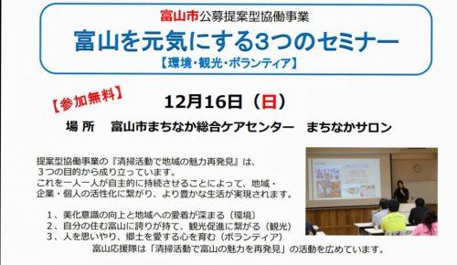 【富山市公募提案型協働事業】富山を元気にする3つのセミナー @ 富山市まちなか総合ケアセンター | 富山市 | 富山県 | 日本