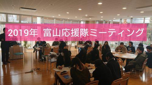 2019年 富山応援隊 第1回ミーティング @ サンシップとやま | 富山市 | 富山県 | 日本