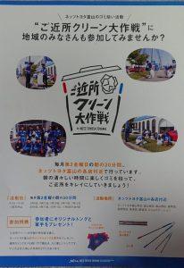 【ネッツトヨタ富山】ご近所クリーン大作戦に参加しよう! @ ネッツトヨタ富山 | 富山市 | 富山県 | 日本