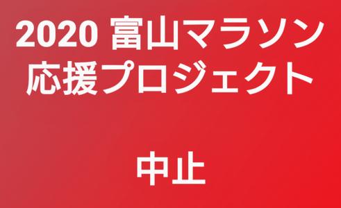 【中止】富山マラソン応援プロジェクト2020