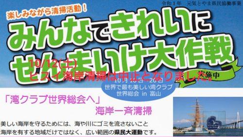 【中止のお知らせ】世界で最も美しい湾クラブ世界総会へ向けて海岸一斉清掃ボランティア募集inヒスイ海岸 @ ヒスイ海岸(朝日町) | 富山市 | 富山県 | 日本