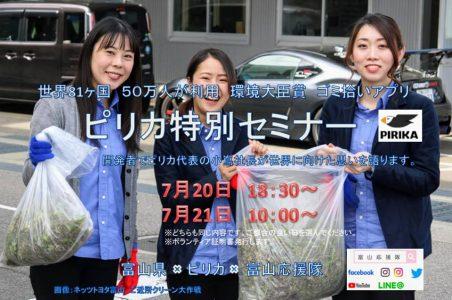 ピリカ特別セミナー 夜の部 @ 富山県民会館 | 富山市 | 富山県 | 日本