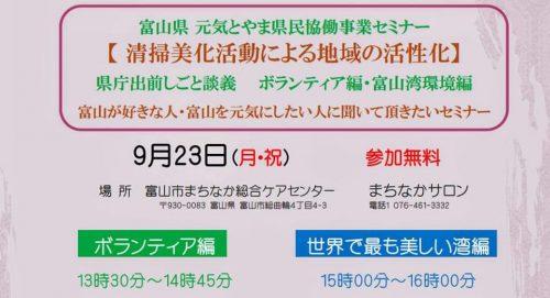 富山を元気にする県民協働事業セミナー @ 富山市まちなか総合ケアセンター | 富山市 | 富山県 | 日本