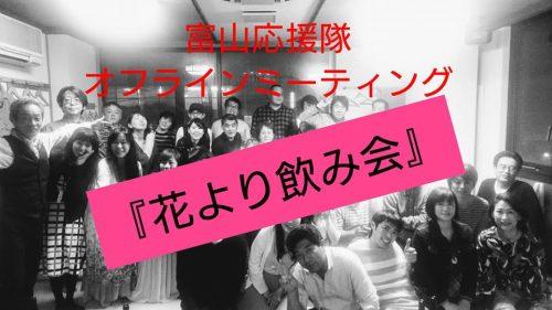 富山応援隊オフ会「花より飲み会!」 @ 富山駅周辺(予定)