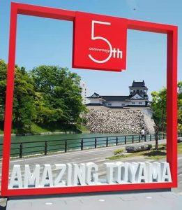 AMAZING TOYAMA 5周年イベント もっと、つながる AMAZING TOYAMA @ ユウタウン総曲輪ウエストプラザ | 富山市 | 富山県 | 日本