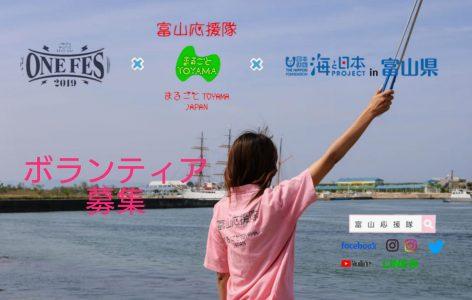 富山応援隊出動! in 射水 ボランティア募集 @ 新湊きっときと市場 | 射水市 | 富山県 | 日本