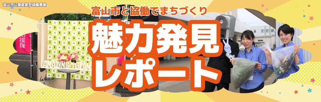 富山市公募提案型協働事業『突撃レポートで富山の魅力を再発見』