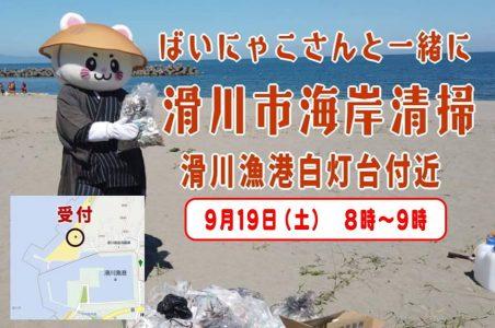 ソーシャルディスタンス海岸清掃 in 滑川海岸 @ 滑川漁港白灯台付近 | 滑川市 | 富山県 | 日本